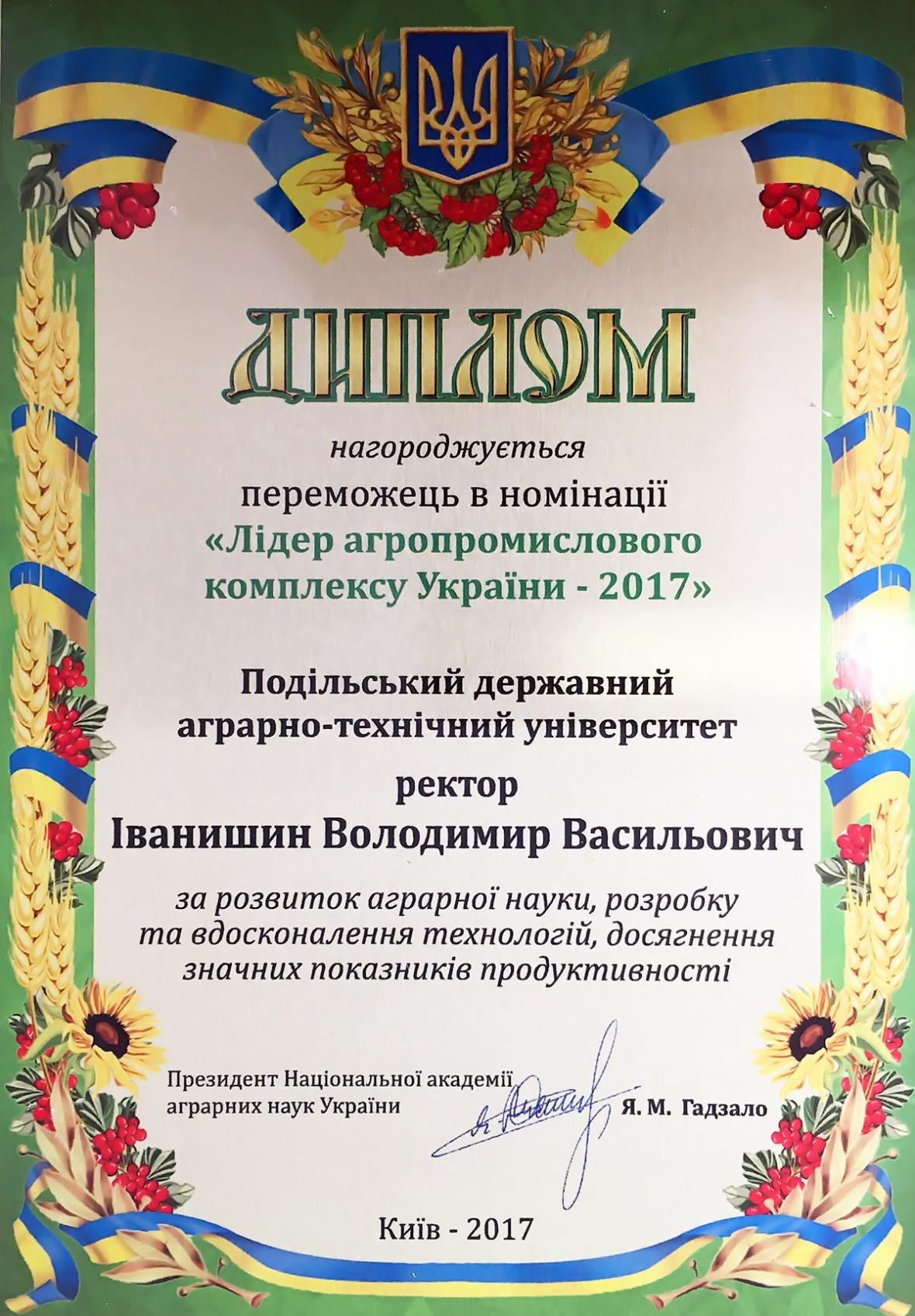Лідер Агропрому, фото-2