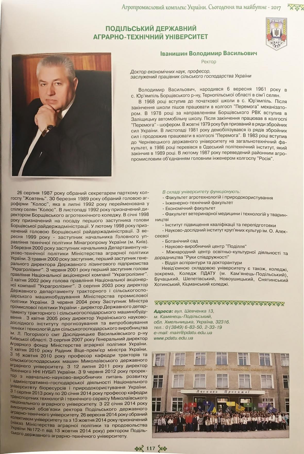 Лідер Агропрому, фото-3