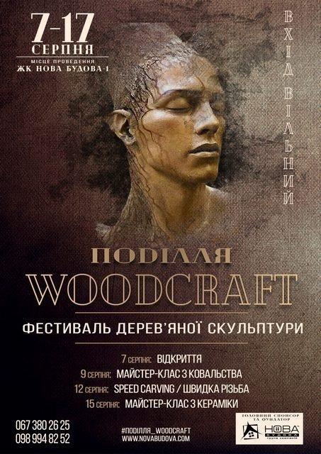 Сьогодні у Кам`янці відбудеться відкриття фестивалю скульптури, фото-1