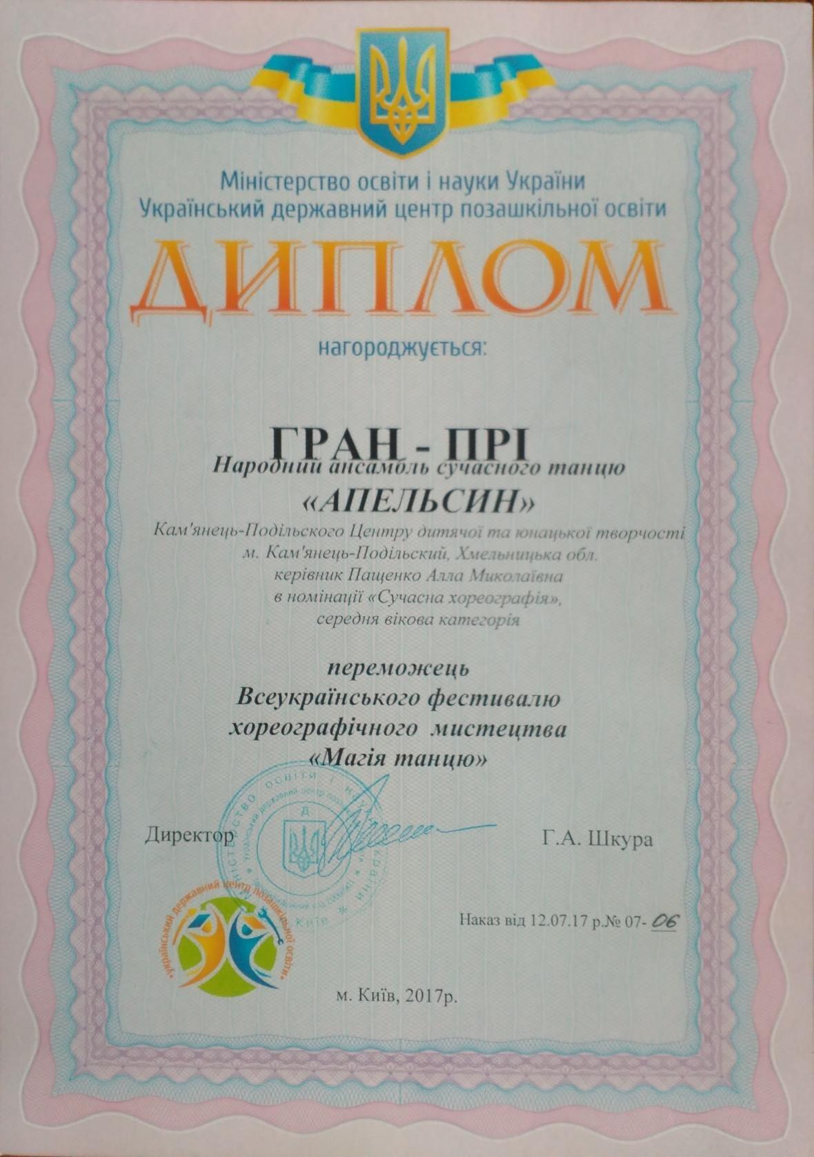 """Кам`янецький ансамбль сучасного танцю """"Апельсин"""" здобув Ґран-прі на Всеукраїнському фестивалі, фото-1"""