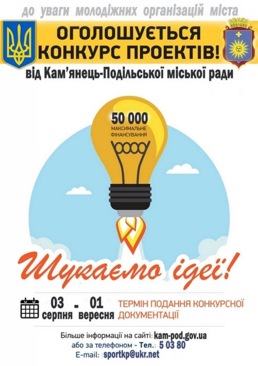 Конкурс для ініціативних громадян Кам`янця-Подільського, фото-1