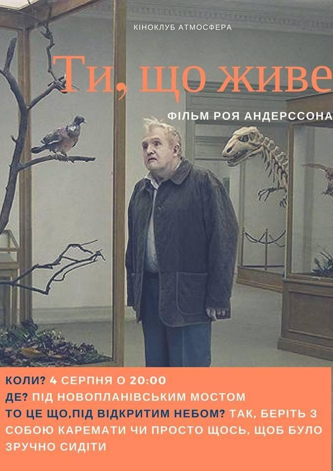 """Кіноклуб """"Атмосфера"""" на карематах, фото-1"""