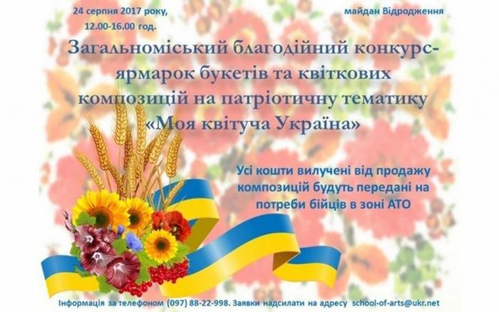 У Кам`янці відбудеться благодійний конкурс-ярмарок букетів і квіткових композицій, фото-1