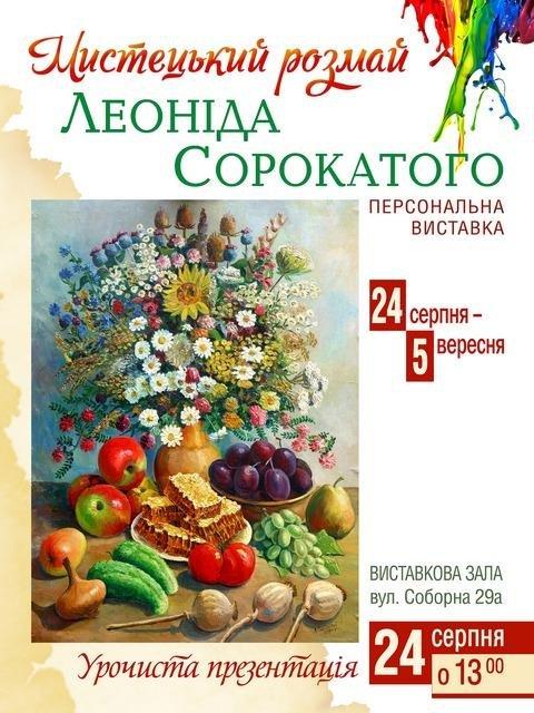 Виставка художника і краєзнавця Леоніда Сорокатого у Кам`янці, фото-1