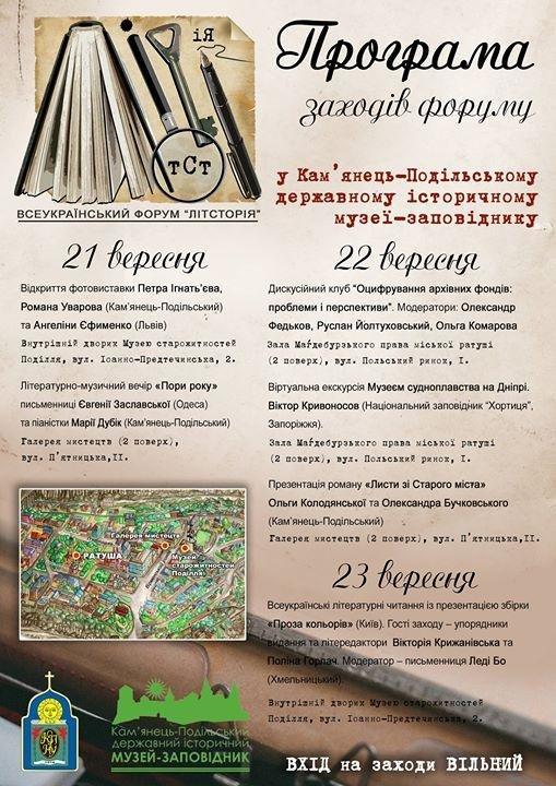 На форум у Кам`янець з`їдуться митці з усієї України, фото-1