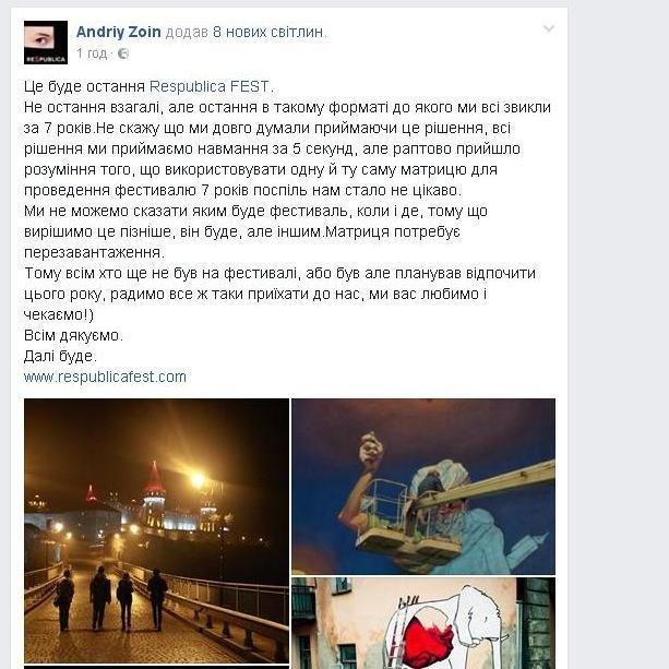 """""""Це буде остання Respublica FEST"""", - заявив організатор фестивалю, фото-1"""