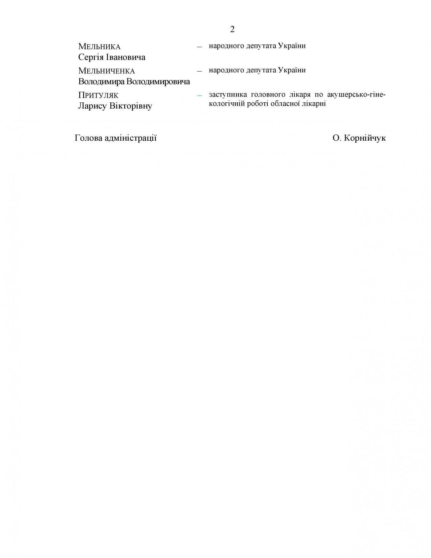 "Нагородили ""За заслуги перед Хмельниччиною"", фото-3"