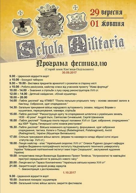Фестиваль живої історії «Schola millitaria» (Програма), фото-1
