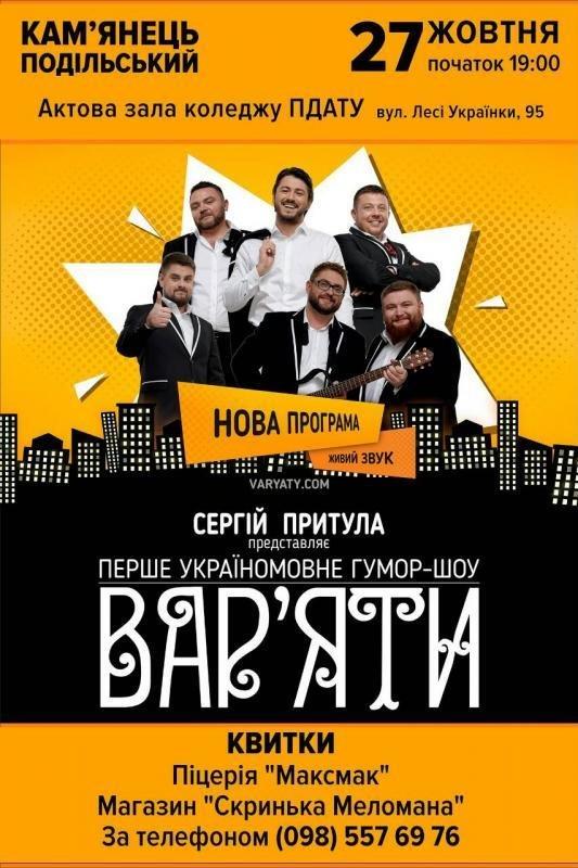 """Вже 27 жовтня """"Вар'яти"""" приїдуть до Кам'янця-Подільського, фото-1"""