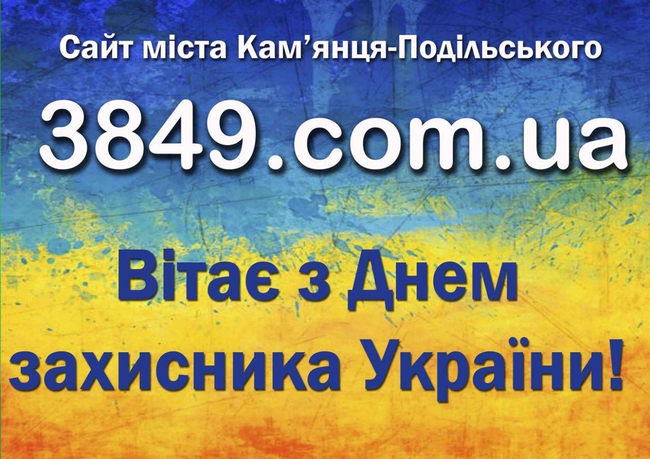14 жовтня - Покрова Пресвятої Богородиці, День Українського Козацтва та День Захисника України, фото-1