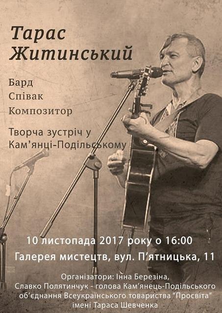 До Кам'янця-Подільського завітає співак та композитор Тарас Житинський, фото-1