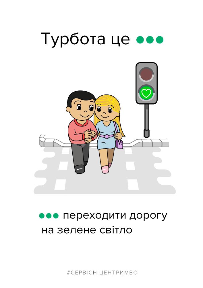 Сервісні центри МВС нагадують правила поведінки на дорозі картинками у стилі Love is..., фото-1