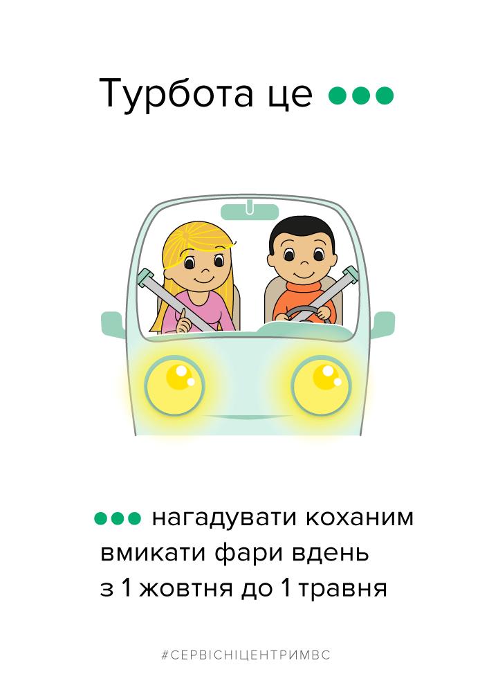 Сервісні центри МВС нагадують правила поведінки на дорозі картинками у стилі Love is..., фото-6