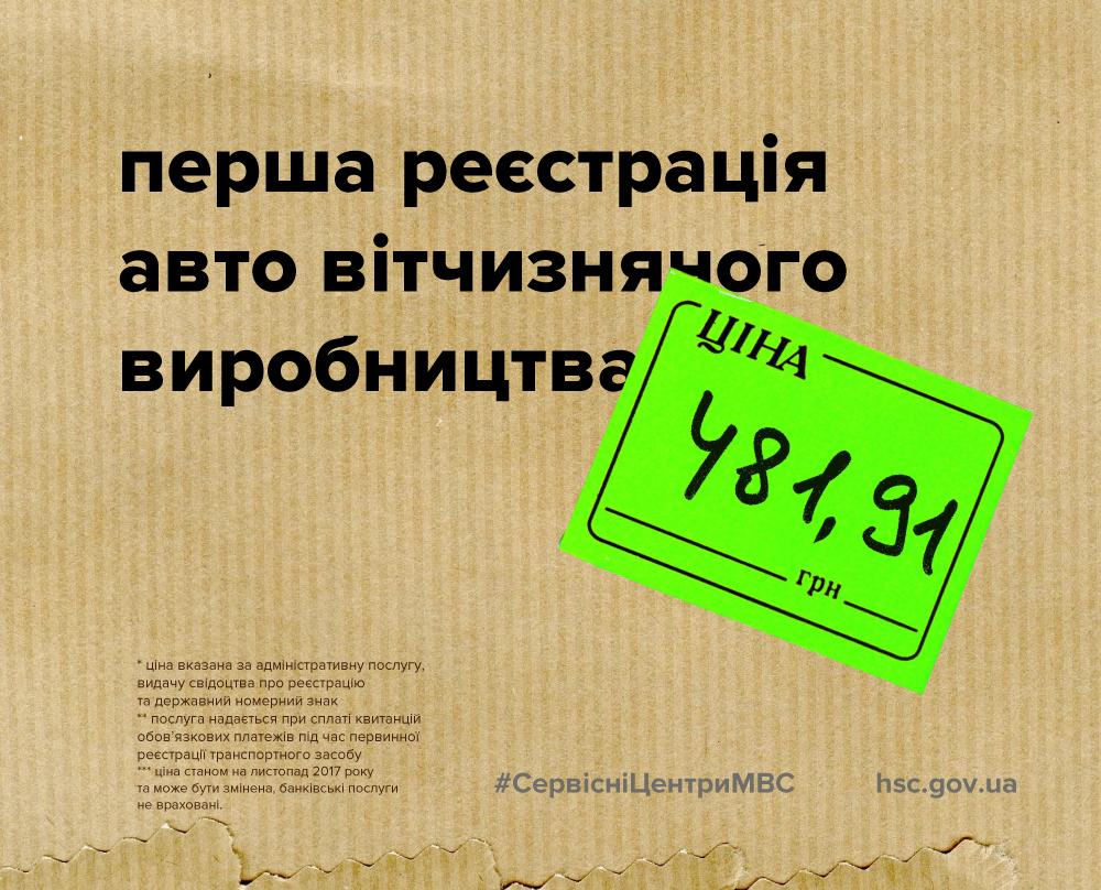 Цінники послуг від сервісних центрів МВС , фото-5