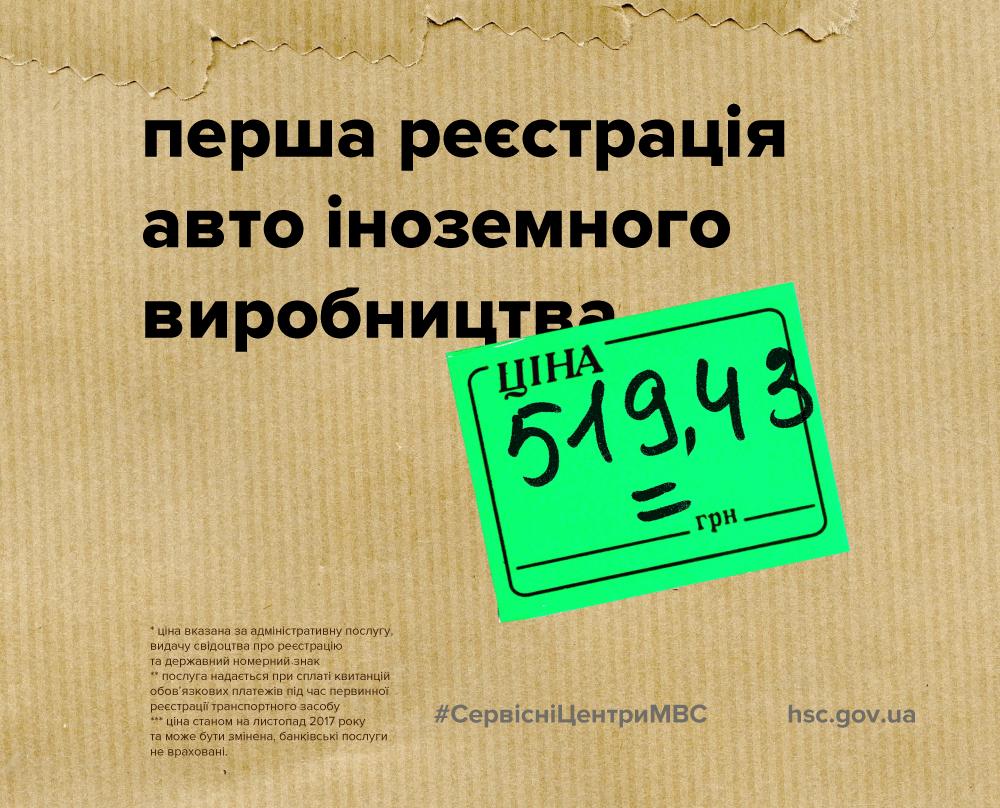 Цінники послуг від сервісних центрів МВС , фото-3
