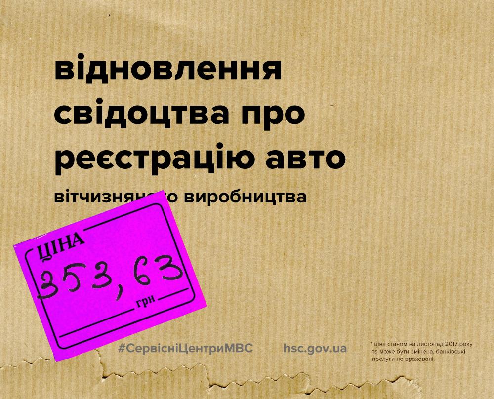 Цінники послуг від сервісних центрів МВС , фото-1