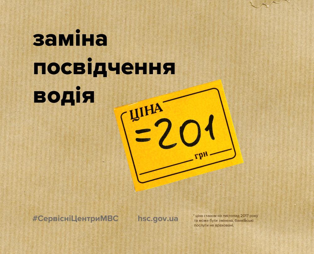Цінники послуг від сервісних центрів МВС , фото-7