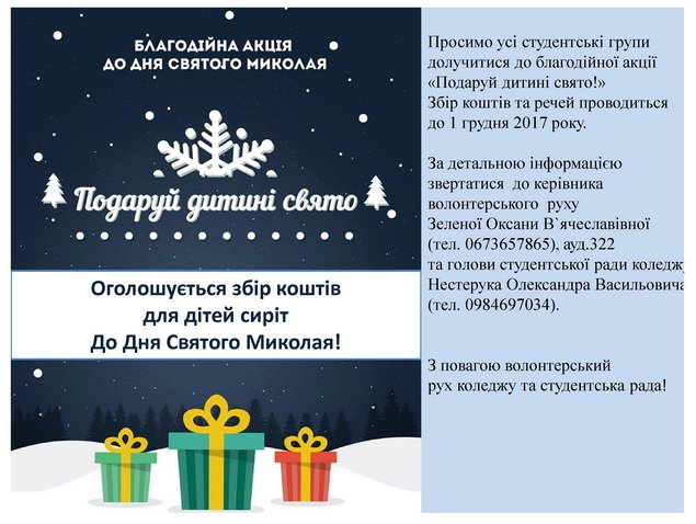 """Коледж ПДАТУ проводить благодійну акцію """"Подаруй дитині свято!"""", фото-1"""
