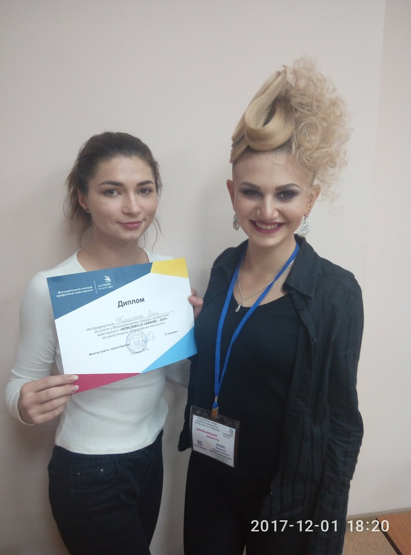 Студенти Подільського центру ПТО на конкурсі «Worldskils Ukraine – 2017», фото-1