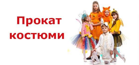 Де у Кам'янці-Подільському можна взяти новорічний костюм, фото-1