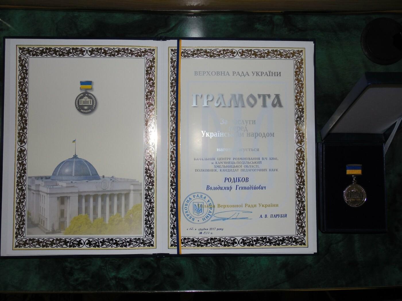 Кам'янецькі військові отримали нагороди від Верховної Ради України, фото-4