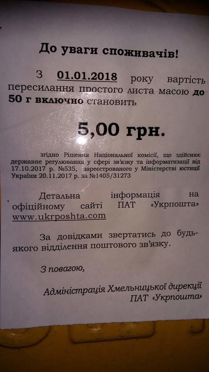 Хочеш відіслати листа - заплати, фото-1