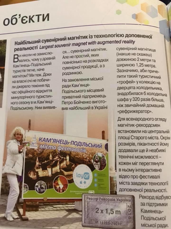 """Кам`янець на сторінках книги """"Національного реєстру рекордів - 2017"""", фото-3"""