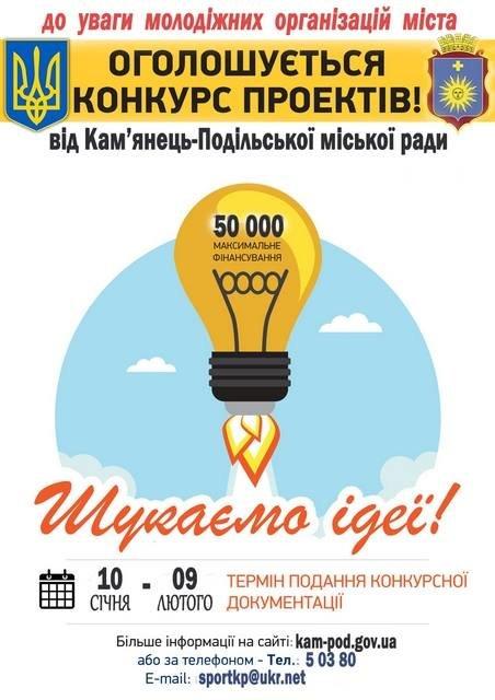 Оголошується конкурс із визначення проектів, фінансову підтримку яким надаватиме міська рада, фото-1