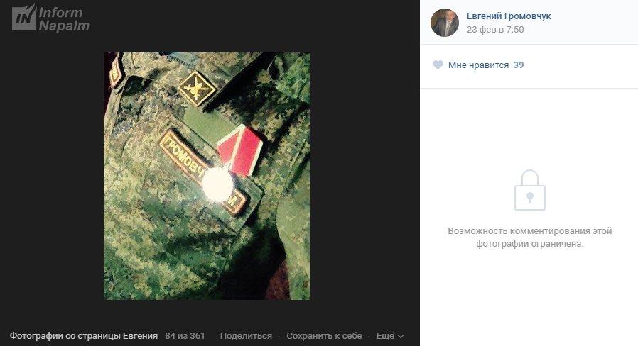 """""""Іхтамнєт"""": з'явилися нові докази присутності російських військових на Донбасі, фото-5"""