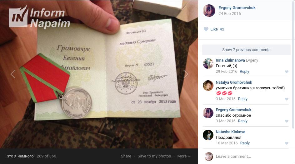"""""""Іхтамнєт"""": з'явилися нові докази присутності російських військових на Донбасі, фото-4"""