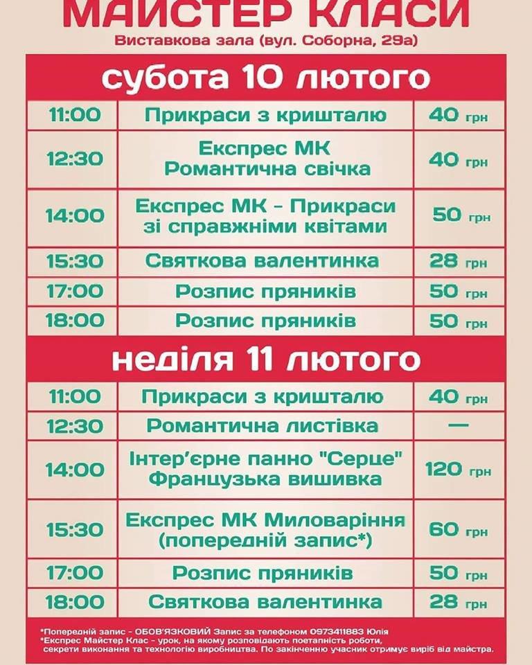 """Кам'янчан запрошують на ярмарок та майстер-класи """"Вулик"""", фото-1"""