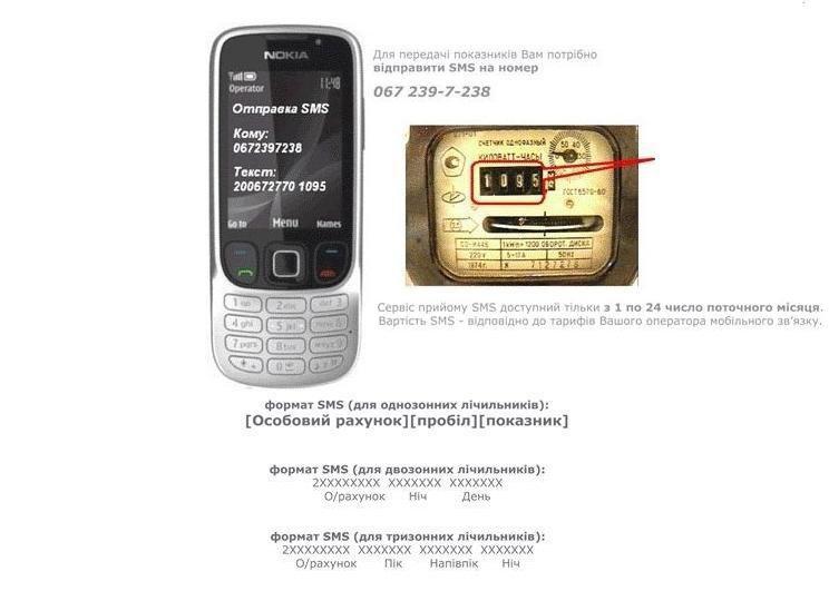 Передача показів за світло через СМС, фото-1