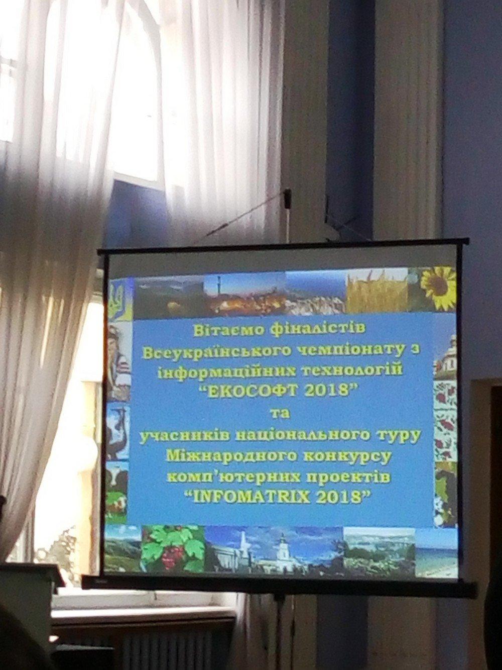 Кам'янчанка на конкурсі комп'ютерних проетів «INFORMATRIХ – 2018», фото-6