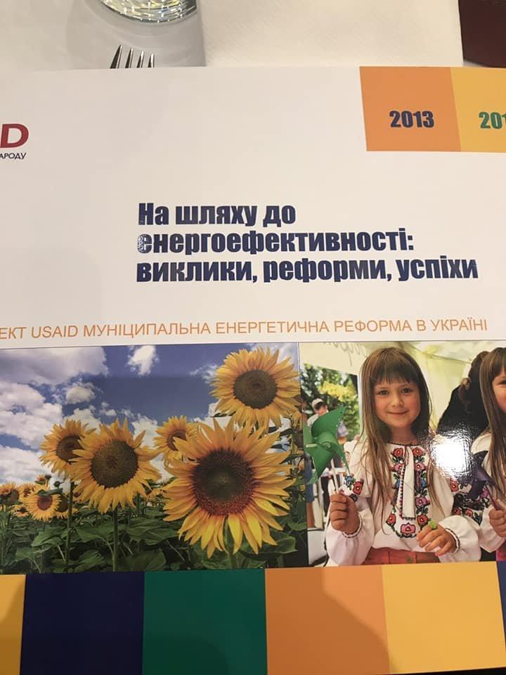Міський голова бере участь в конференції проекту USAID «Муніципальна енергетична реформа в Україні», фото-3