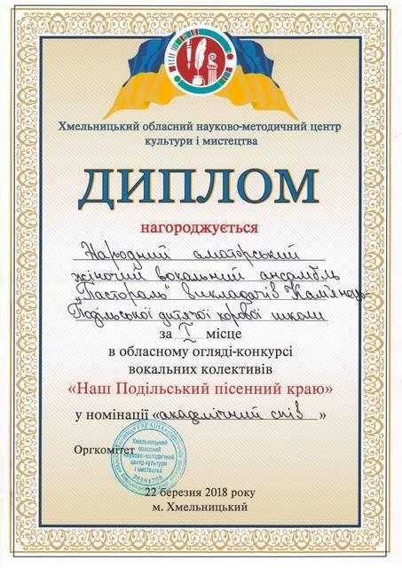 "Кам'янецький ансамбль ""Пастораль"" повернувся з Хмельницька з перемогою, фото-1"