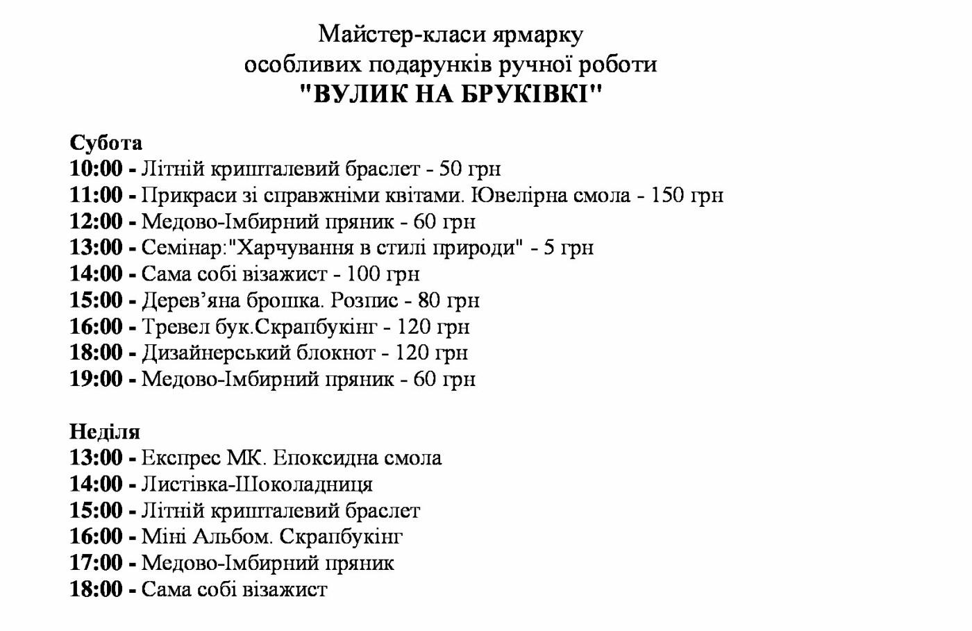 """Міжнародний кінофестиваль """"Бруківка"""": червона доріжка, виступи ді-джеїв, дефіле косплеїв, фото-9"""
