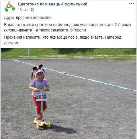 """Кам'янецькі діти підкорювали """"Дивогонку"""", фото-1"""