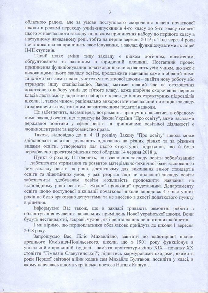 """Хотіли перейменування, а отримали закриття: Хмельницька ОДА закрила початкову школу """"Славутинки"""", фото-3"""