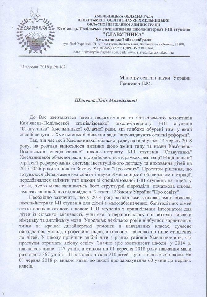 """Хотіли перейменування, а отримали закриття: Хмельницька ОДА закрила початкову школу """"Славутинки"""", фото-1"""