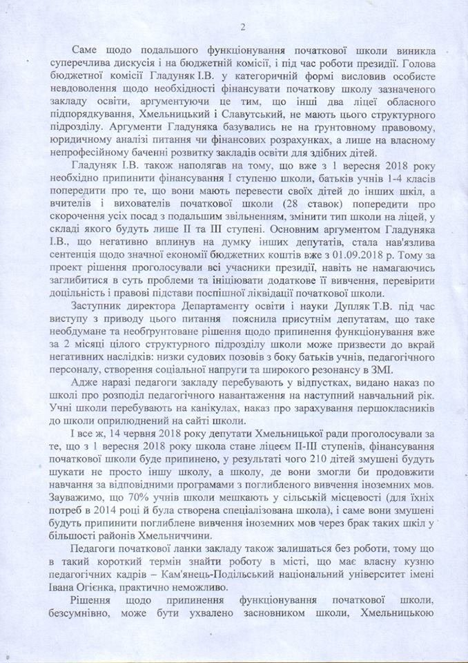 """Хотіли перейменування, а отримали закриття: Хмельницька ОДА закрила початкову школу """"Славутинки"""", фото-2"""
