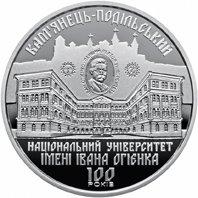 Нацбанк вводить в обіг монету присвячену 100-літтю Кам'янець-Подільського національного університету , фото-2