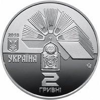 Нацбанк вводить в обіг монету присвячену 100-літтю Кам'янець-Подільського національного університету , фото-1
