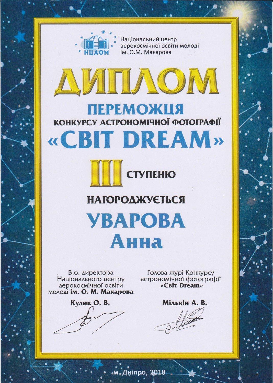Школярка із Кам'янця посіла призове місце на Всеукраїнському конкурсі астрономічної фотографії «Світ Dream», фото-1