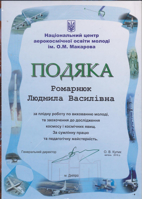 Школярка із Кам'янця посіла призове місце на Всеукраїнському конкурсі астрономічної фотографії «Світ Dream», фото-2