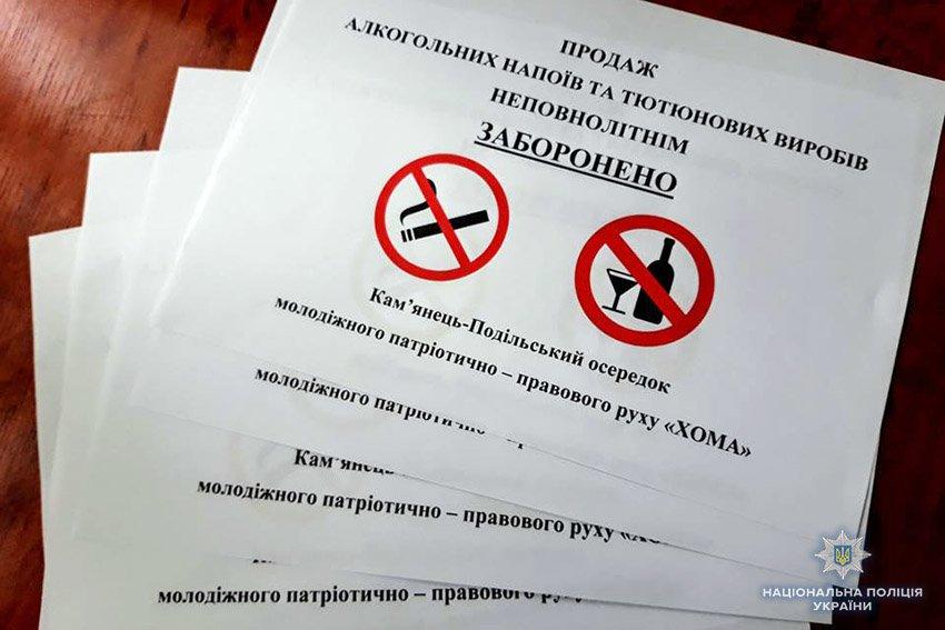 """Молодіжний осередок """"ХОМА"""" нагадує кам'янчанам про заборону продажу тютюну та алкоголю неповнолітнім, фото-1"""