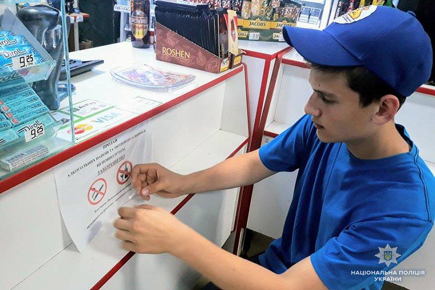 """Молодіжний осередок """"ХОМА"""" нагадує кам'янчанам про заборону продажу тютюну та алкоголю неповнолітнім, фото-2"""