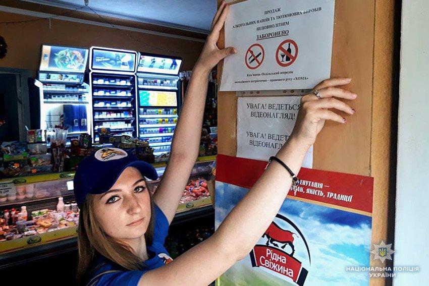 """Молодіжний осередок """"ХОМА"""" нагадує кам'янчанам про заборону продажу тютюну та алкоголю неповнолітнім, фото-3"""