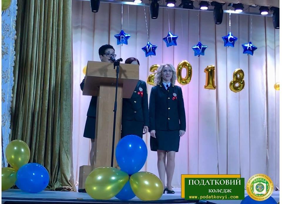 Податковий коледж відсвяткував випуск, фото-12