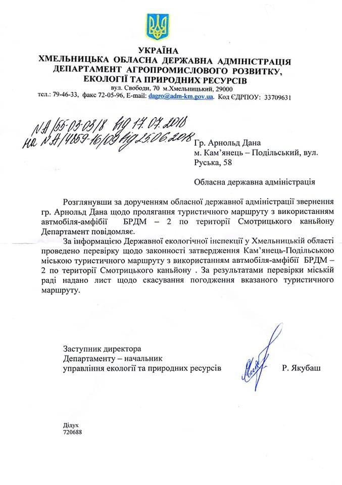 Держекоінспекція скасувала затверджений міською радою БРДМ-тур , фото-1