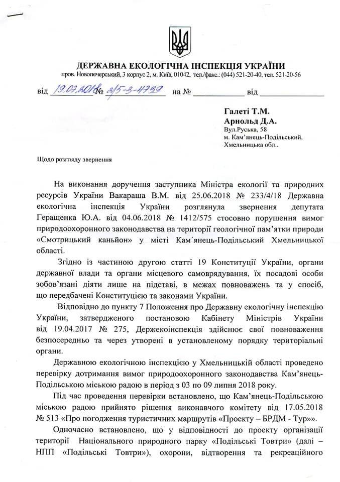 Держекоінспекція скасувала затверджений міською радою БРДМ-тур , фото-2